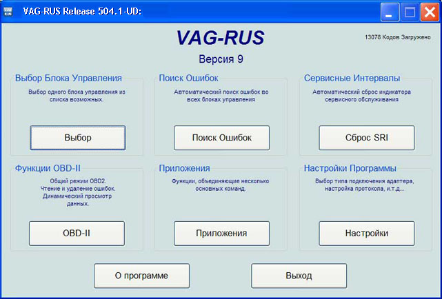 vag-rus-mainscreen