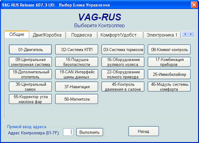 vag-rus-screen-vcmenu